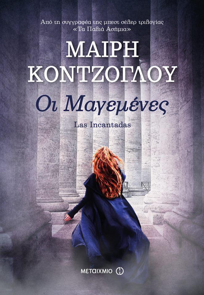 Οι Μαγεμένες της Μαίρης Κόντζογλου από τις εκδόσεις Μεταίχμιο