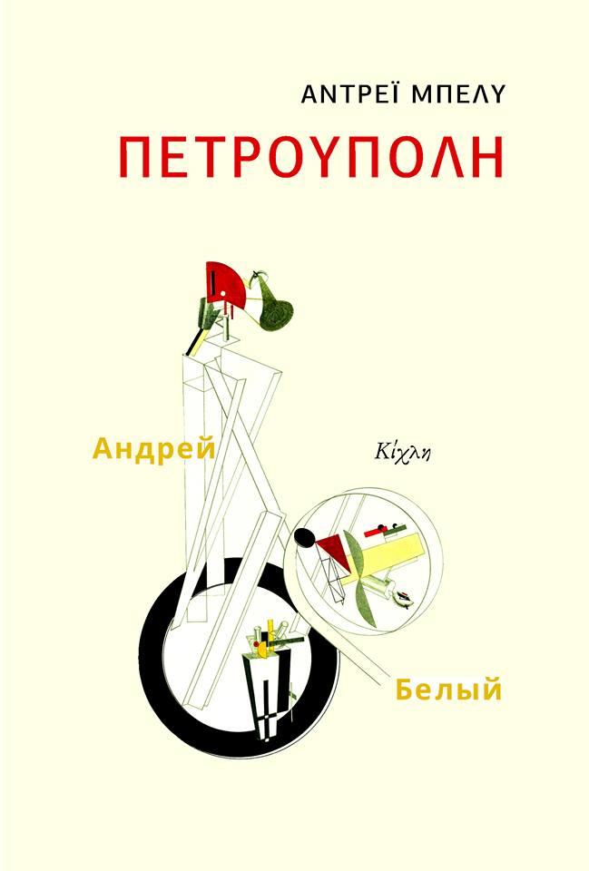 «Πετρούπολη» του Αντρέι Μπέλυ