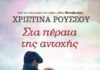 «Στα πέρατα της αντοχής» το νέο βιβλίο της Χριστίνας Ρούσσου που κυκλοφορεί από τις εκδόσεις Μεταίχμιο