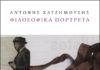 «Φιλοσοφικά πορτρέτα» του Αντώνη Χατζημωυσή από τις εκδόσεις Πόλις