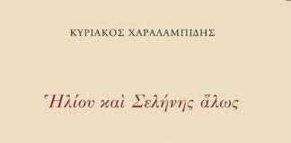 «Ηλίου και Σελήνης άλως» του Κυριάκου Χαραλαμπίδη
