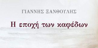 «Η εποχή των καφέδων» του Γιάννη Ξανθούλη από τις εκδόσεις Διόπτρα