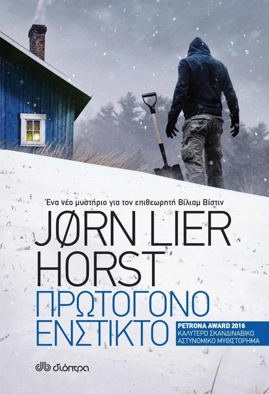 «Πρωτόγονο ένστικτο» του Jorn Lier Horst, το εξώφυλλο του βιβλίου