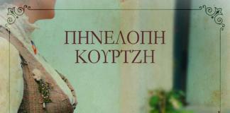 «δεκατρία μπαλώματα της Πηνελόπης Κουρτζή από τις εκδόσεις Ψυχογιός, το εξώφυλλο του βιβλίου