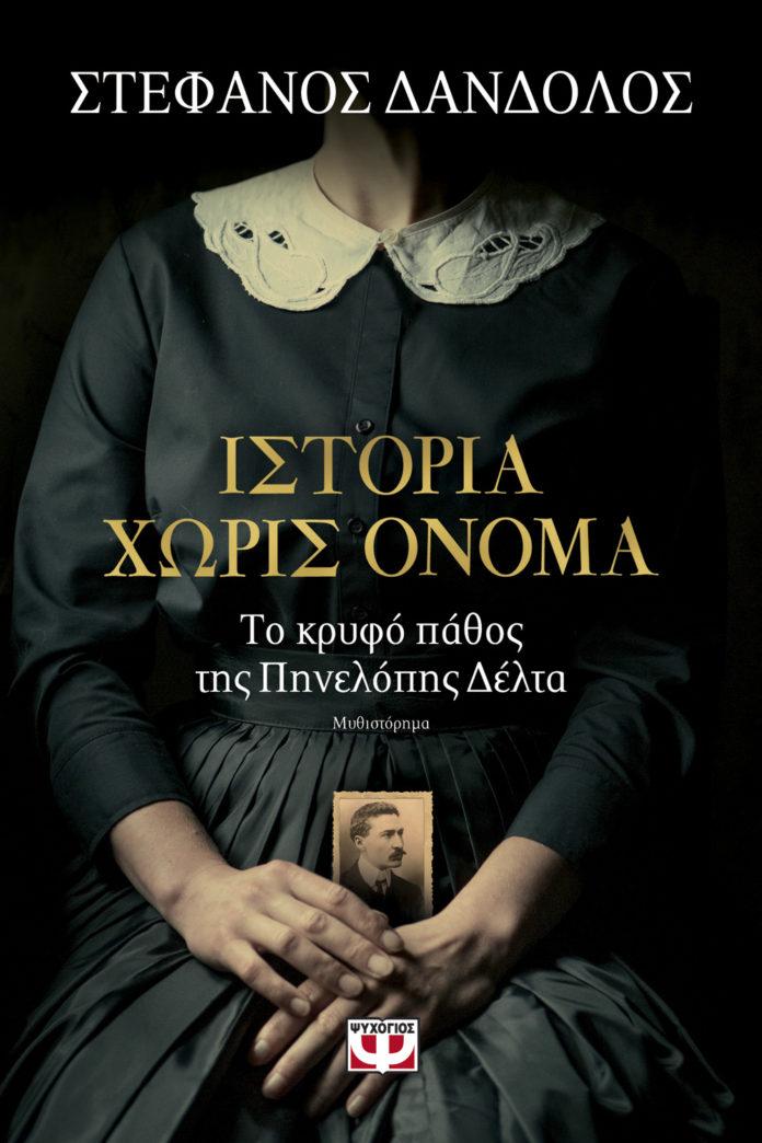 «Ιστορία χωρίς όνομα» το ιστορικό μυθιστόρημα του Στέφανου Δάνδολου