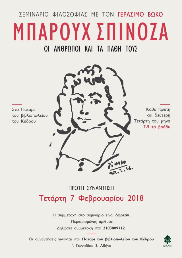 Οι εκδόσεις Κέδρος προσφέρει δωρεάν εξαμηνιαίο σεμινάριο με θέμα «Μπαρούχ Σπινόζα: οι άνθρωποι και τα πάθη τους»