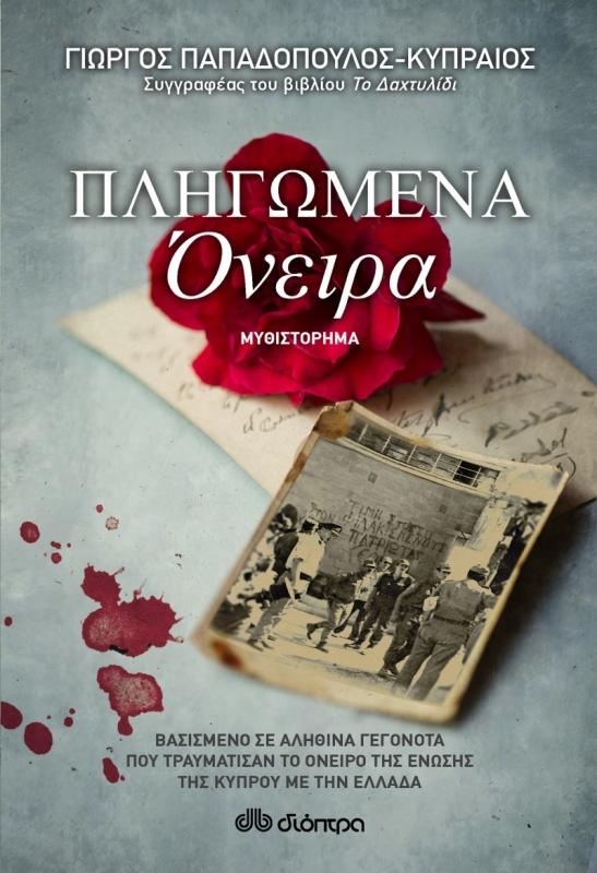 «Πληγωμένα όνειρα» του Γιώργου Παπαδόπουλου - Κυπραίου από τις εκδόσεις Διόπτρα