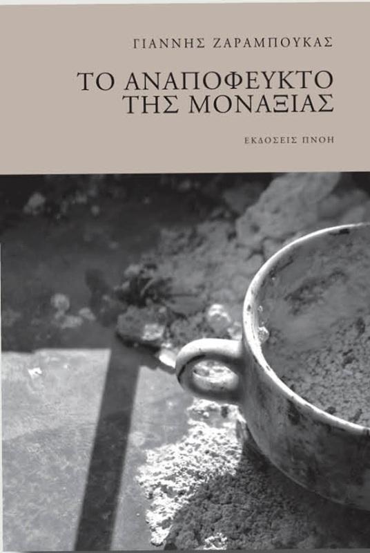 «Το αναπόφευκτο της μοναξιάς» του Γιάννη Ζαραμπούκα από τις εκδόσεις Πνοή
