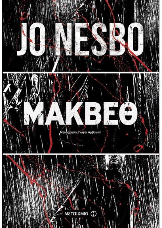 «Μάκβεθ» του Jo Nesbo από τις εκδόσεις Μεταίχμιο