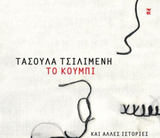 «Το κουμπί» της Τασούλας Τσιλιμένη από τις εκδόσεις Καστανιώτη