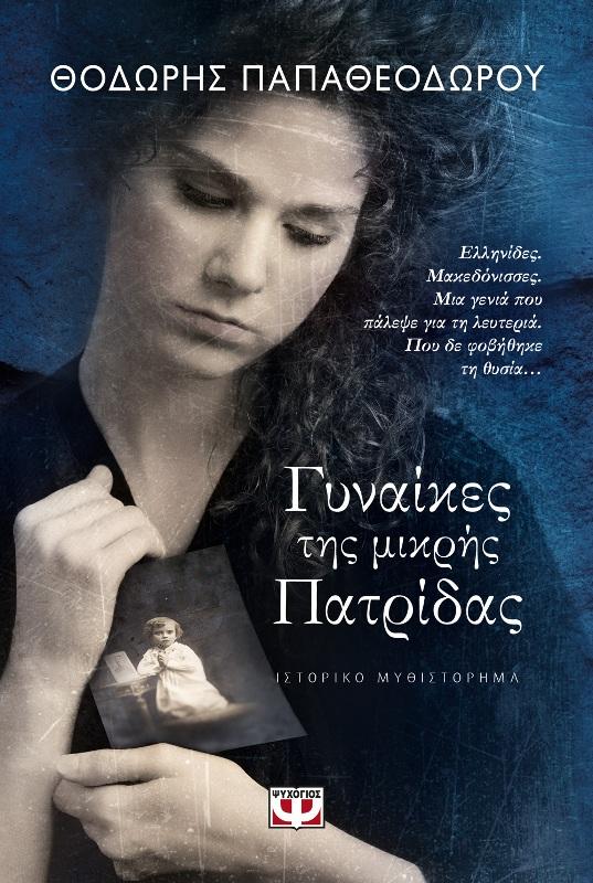«Γυναίκες της μικρής πατρίδας» το νέο ιστορικό μυθιστόρημα του Θόδωρου Παπαθεοδώρου από τις εκδόσεις Ψυχογιός
