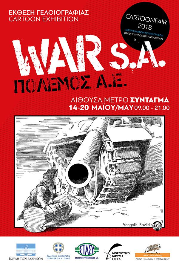 Το σκίτσο της κεντρικής αφίσας είναι του Βαγγέλη Παυλίδη ενώ η έκθεση είναι αφιερωμένη στη μνήμη του.