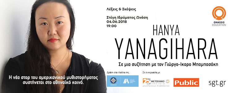 Hanya Yanagihara, η νέα σταρ του αμερικανικού μυθιστορήματος συστήνεται στο αθηναϊκό κοινό