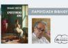 Παρουσίαση του βιβλίου του Μιχάλη Σπέγγου, «Ερωτευμένο Αίμα» από τις εκδόσεις διόπτρα