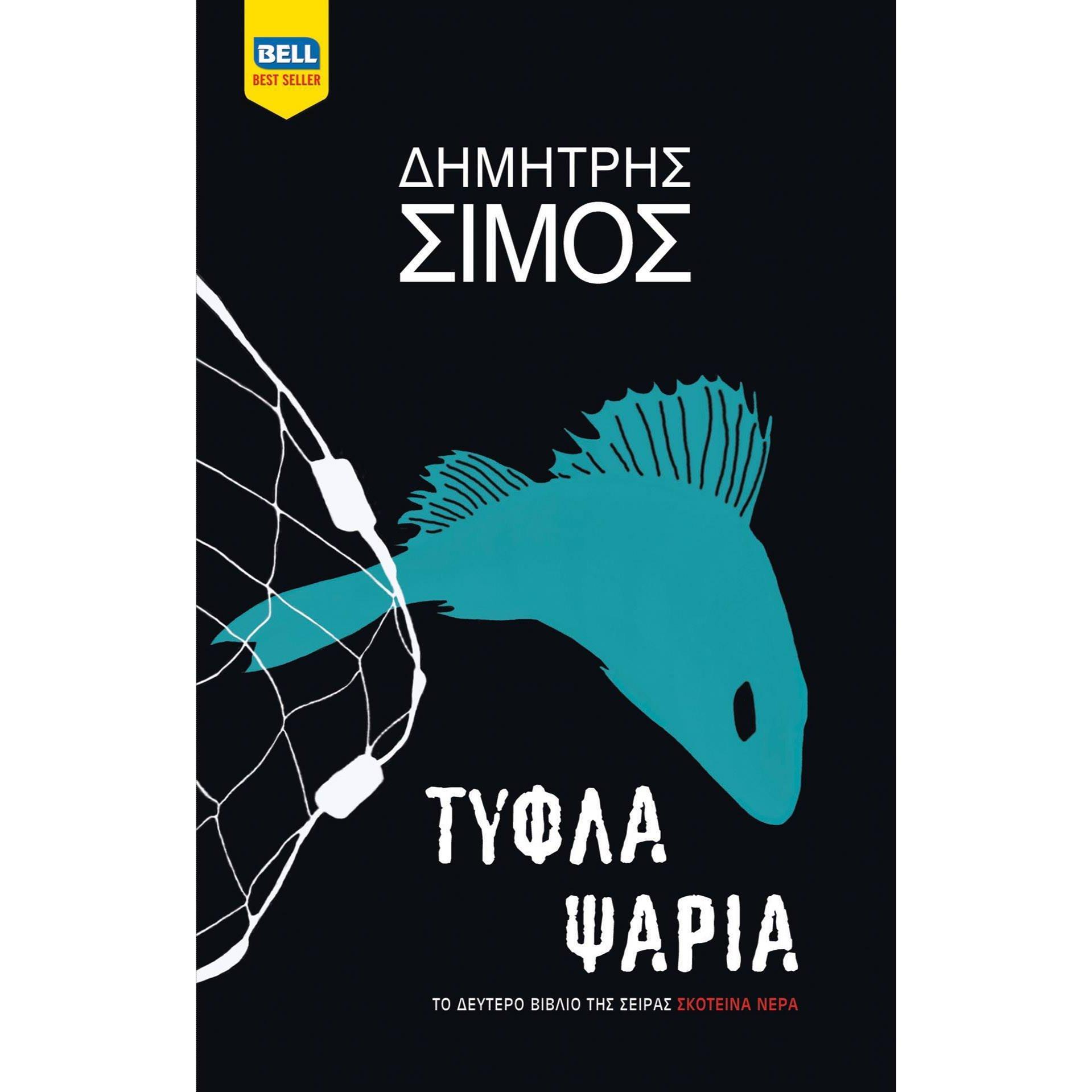 «Τυφλά Ψάρια» (Σκοτεινά Νερά #2) του Δημήτρη Σίμου από τις εκδόσεις Bell