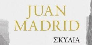 «Σκυλιά που κοιμούνται» του Juan Madrid κυκλοφορεί από τις εκδόσεις Ελληνικά Γράμματα