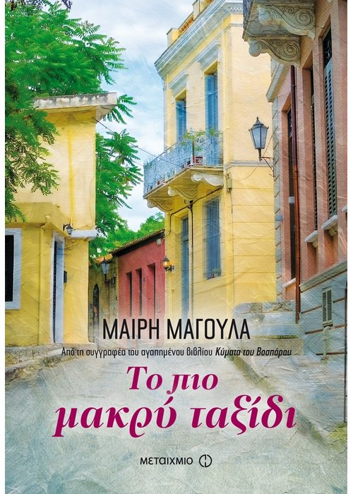 «Το πιο μακρύ ταξίδι» της Μαίρης Μαγουλά από τις εκδόσεις Μεταίχμιο