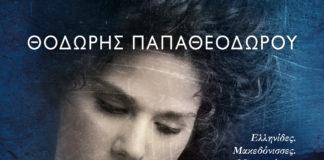 «Γυναίκες της μικρής Πατρίδας» του Θοδωρή Παπαθεοδώρου από τις εκδόσεις Ψυχογιός