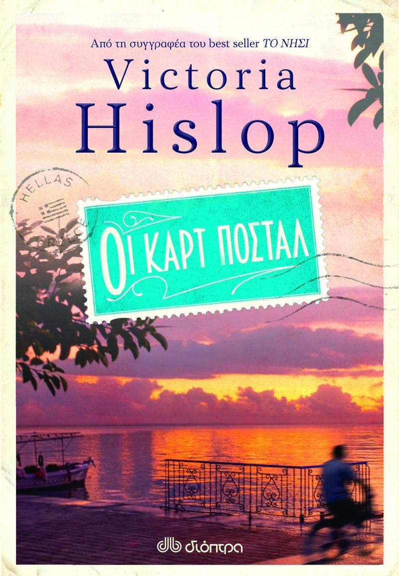 «Οι καρτ ποστάλ» της Victoria Hislop