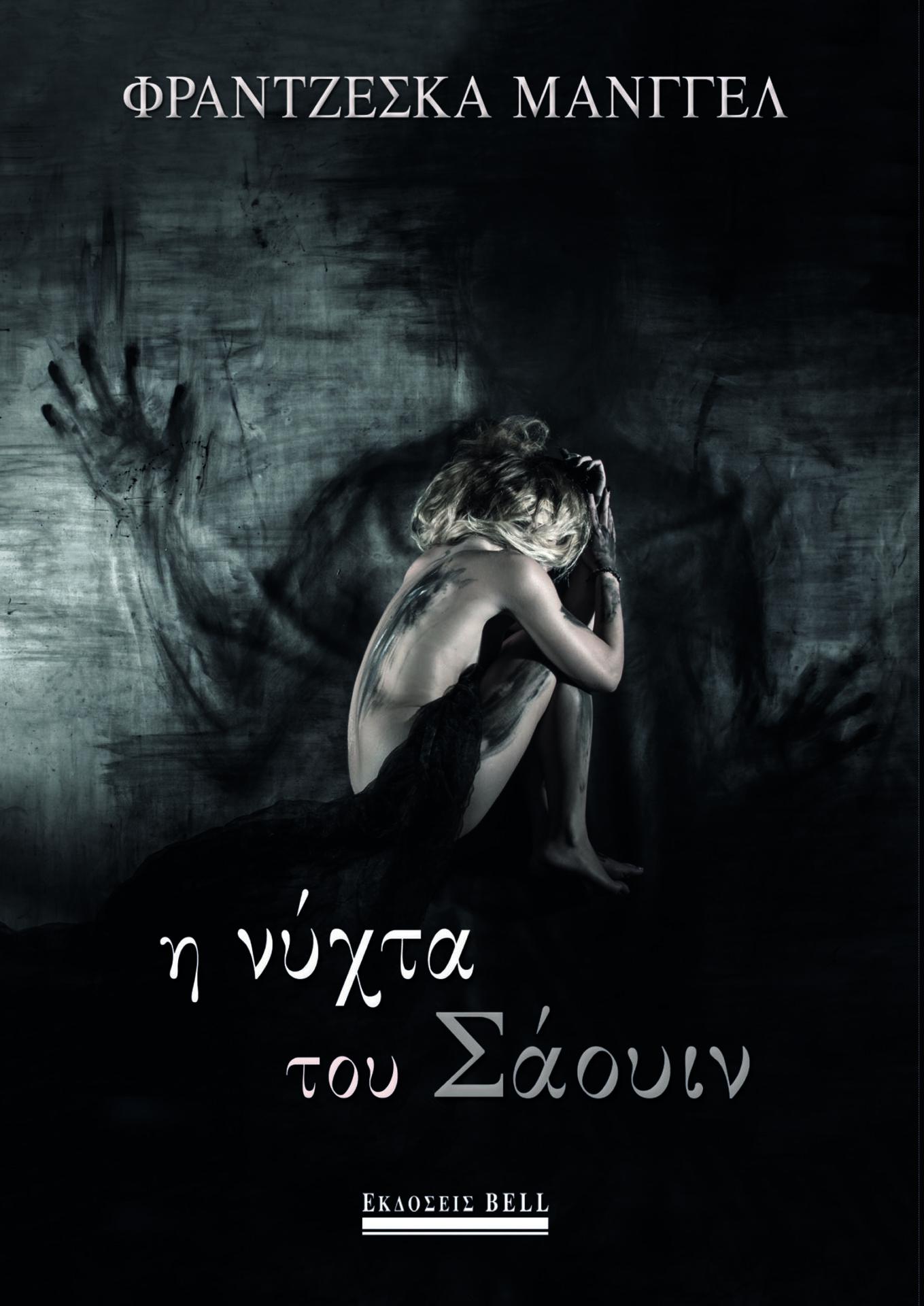 Η Νύχτα του Σάουιν, Φραντζέσκα Μάνγγελ από τις εκδόσεις Bell