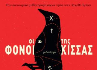 «Οι φόνοι της κίσσας» του Anthony Horowitz από τις εκδόσεις διόπτρα