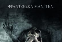 «Η νύχτα του Σάουιν» της Φραντζέσκας Μάνγγελ από τις εκδόσεις Bell