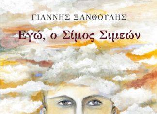 Η εικόνα του εξωφύλλου είναι έργο του συγγραφέα.