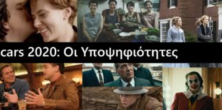 Oscars: Μόλις ανακοινώθηκαν οι φετινές υποψηφιότητες