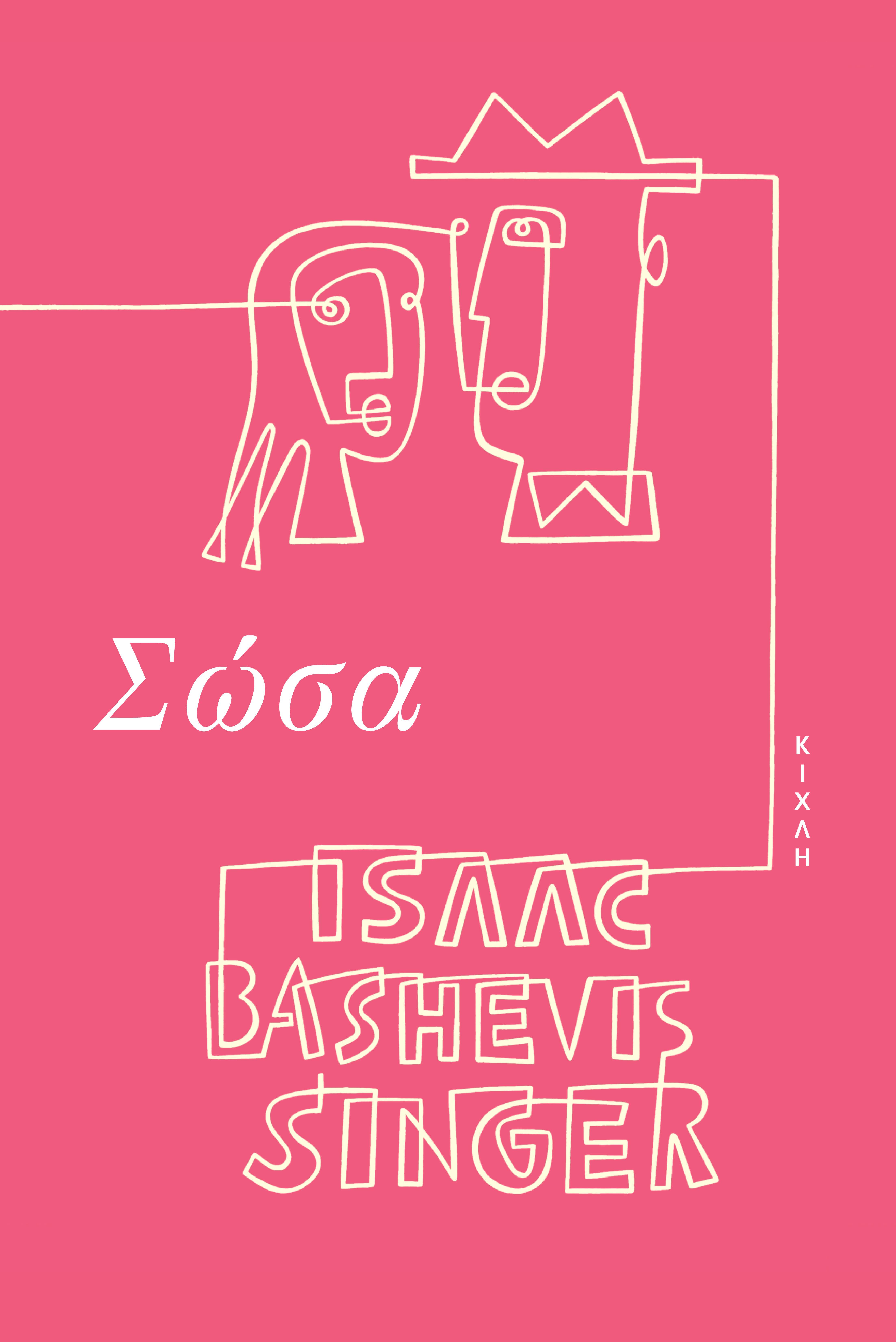 «Σώσα» του Ισαάκ Μπάσεβις Σίνγκερ από τις εκδόσεις Κίχλη