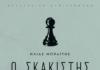 Ο Σκακιστής από τις εκδόσεις Πηγή