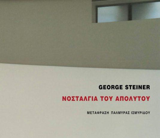 Η ΝΟΣΤΑΛΓΙΑ ΤΟΥ ΑΠΟΛΥΤΟΥ | Ένα σπουδαίο βιβλίο του Τζώρτζ Στάινερ στις Εκδόσεις Άγρα