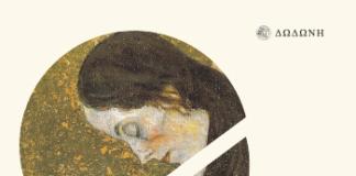 «Γόος» η ποιητική συλλογή της Χριστίνας Γεωργιάδου