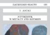 «Ντυμπούκ Ή Μεταξύ Δύο Κόσμων» του Σαλόμ Άνσκι