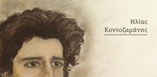 Νέα Κυκλοφορία: Ο Ελληνιστικός Κόσμος του Κ. Π. Καβάφη