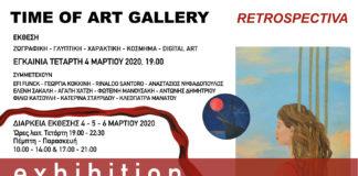 Ομαδική έκθεση με τίτλο Retrospectiva στην Αίθουσα Τέχνης Time of Art gallery
