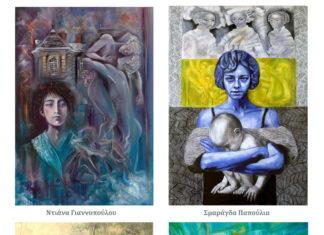 Γκαλερί Αργώ: 4 καλλιτέχνιδες δημιουργούν ποίηση μέσα από τη ζωγραφική