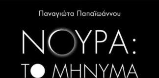 «Νούρα: Το μήνυμα» κυκλοφορεί από τις εκδόσεις Ελκυστής