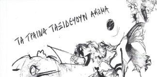 Το νέο βιβλίο του Θεόδωρου Π. Ζαφειρίου «Τα τραίνα ταξιδεύουν ακόμα»