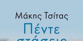 «Πέντε στάσεις»: το νέο βιβλίο του Μάκη Τσίτα από τις εκδόσεις Μεταίχμιο