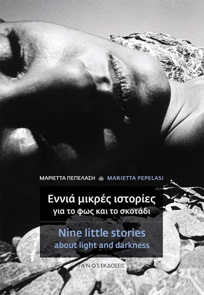 Κυκλοφορεί από τις εκδόσεις IANOS το βιβλίο της Μαριέττας Πεπελάση, με τίτλο, «Εννιά μικρές ιστορίες για το φως και το σκοτάδι».