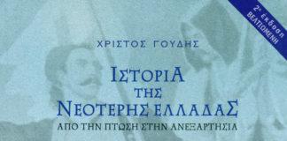 Χρίστος Γούδης: «Ιστορία της νεότερης Ελλάδας -Από την πτώση στην ανεξαρτησία» από τις εκδόσεις Κάκτος