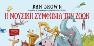 To πρώτο εικονογραφημένο βιβλίο για παιδιά από τον Dan Brown