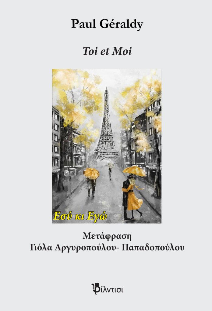 «Toi et moi» του Paul Geraldy από τις εκδόσεις Φίλντισι