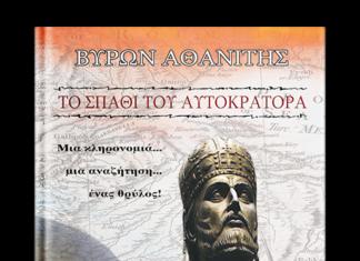 «Το σπαθί του αυτοκράτορα»- Βύρων Αθανίτης από τις εκδόσεις Γράφημα