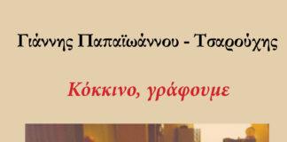 «Κόκκινο, γράφουμε» του Γιάννη Παπαϊωάννου - Τσαρούχη