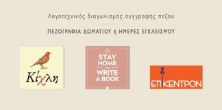Λογοτεχνικός διαγωνισμός από τις Εκδόσεις Κίχλη και το Επίκεντρον