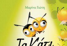 Νέα κυκλοφορία: «Το Κάτι τι;»- Μελισσάκια στα θρανία - No 2 της Μαρίνας Γιώτη
