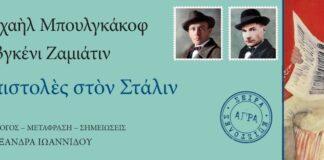 «Επιστολές στον Στάλιν» Μιχαήλ Μπουλγκάκοφ, Γεβγκένι Ζαμιάτιν