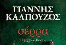 «σέρρα, η ψυχή του Πόντου» του Γιάννη Καλπούζου από τις εκδόσεις Ψυχογιός