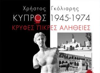 «Κύπρος (1945-1974) Κρυφές Πικρές Αλήθειες»-Χρήστος Γκόλιαρης
